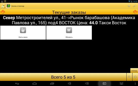 Заказы отовсюду apk screenshot