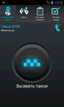Такси 5700 Мелитополь poster