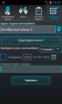 Такси 5700 Мелитополь screenshot 2