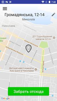 Такси Пилот Золотоноша screenshot 3