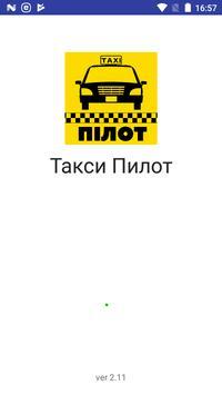 Такси Пилот Золотоноша poster