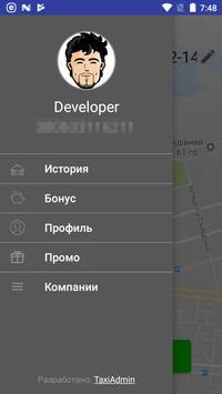 Такси Пилот Золотоноша screenshot 1