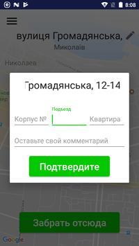 Такси Пилот Золотоноша screenshot 4