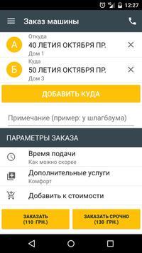 Taxi Sota - Taxi Kiev Ukraine screenshot 1