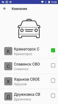 Свое Такси screenshot 1