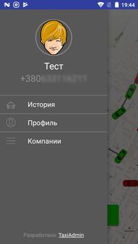 Свое Такси screenshot 4