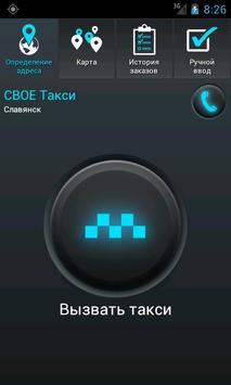 Свое такси Славянск poster