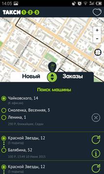 Такси 123 - Такси123 Чита screenshot 8