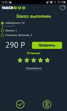 Такси 123 - Такси123 Чита screenshot 9