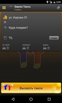 Такси Магнит apk screenshot