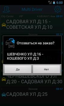 ТА МультиВодитель screenshot 4