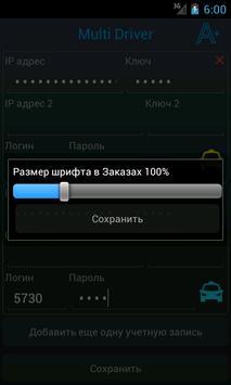 ТА МультиВодитель screenshot 1