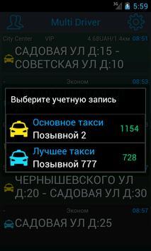 ТА МультиВодитель screenshot 3