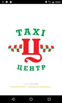 TAXI ЦЕНТР poster