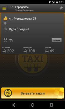Такси Городское poster