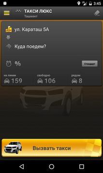 Такси Люкс apk screenshot