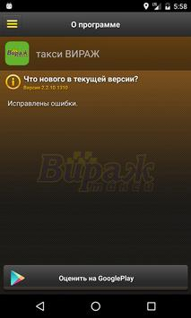 такси ВИРАЖ apk screenshot