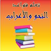 تعلم الاعراب في اللغة العربية pdf icon