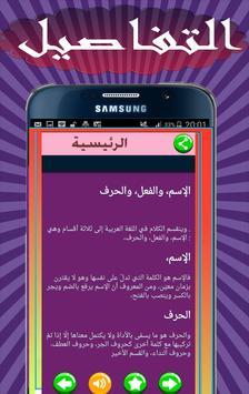 تعلم الاعراب في اللغة العربية pdf apk screenshot