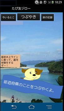 訪れた市町村を記録・都道府県のことつぶやき・旅のスパイス 『たび友ジロー』 poster