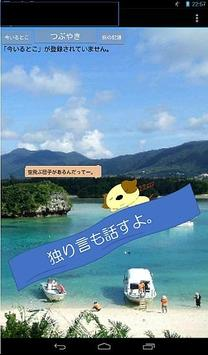訪れた市町村を記録・都道府県のことつぶやき・旅のスパイス 『たび友ジロー』 apk screenshot