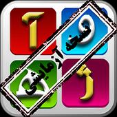اسپانیایی به فارسی آزمایشی icon