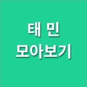 태민 모아보기 icon