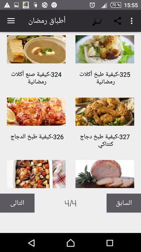 أطباق رمضان For Android Apk Download
