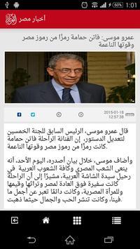 Tahrir News apk screenshot