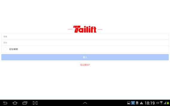 台勵福報價系統 台励福报价系统 Tailift System apk screenshot