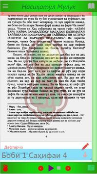 Imam Ghazali Audio Book screenshot 1