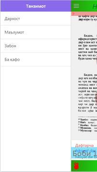 Imam Ghazali Audio Book screenshot 7