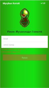 Imam Ghazali Audio Book screenshot 9