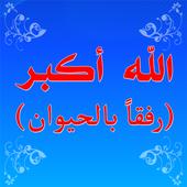 """""""الله أكبر"""" رفقاً بالحيوان icon"""