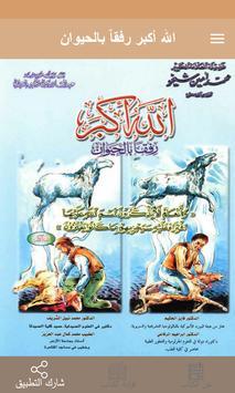 """""""الله أكبر"""" رفقاً بالحيوان poster"""