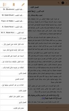 """""""الله أكبر"""" رفقاً بالحيوان apk screenshot"""