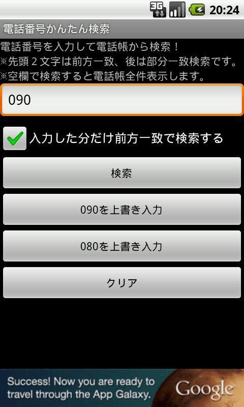 電話 番号 検索 090