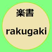 楽書 icon