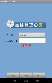 点検管理の匠タブレット(試用版) poster