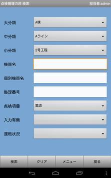 点検管理の匠タブレット(試用版) screenshot 17