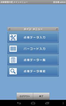 点検管理の匠タブレット(試用版) screenshot 1