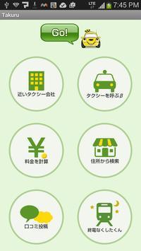 Japanese Taxi search Takuru apk screenshot