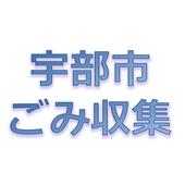 宇部市ごみ収集 icon