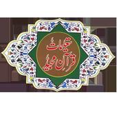 Taleemaat e Quran Majeed icon