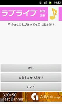 ラブライブ性格診断 apk screenshot