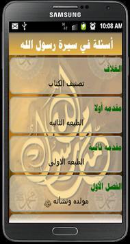 أسئله في سيرة رسول الله apk screenshot