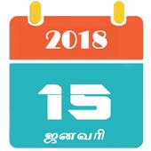 Tamil Calender 2018 icon
