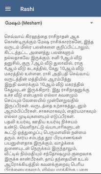 Tamil Calender 2018 screenshot 3