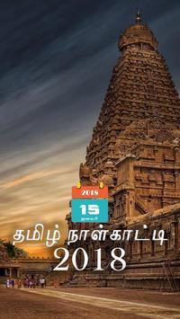 Tamil Calender 2018 poster