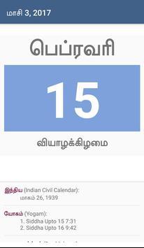 Tamil Calender 2018 screenshot 1